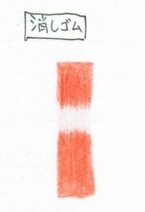 ステッドラー 消せる色鉛筆 ノリスクラブ を消しゴムで消してみる